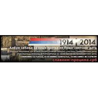 Албум сећања на наше претке из Првог светског рата