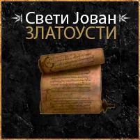 Вебсајт Свети Јован ЗЛАТОУСТИ