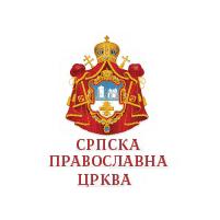 Српскa Православнa Црквa [Званични сајт]