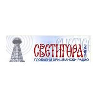 Радио Светигора | Глобални хришћански радио